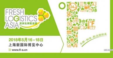 Honeylink attended 2018 Shanghai Fresh Logistic Asia Fair