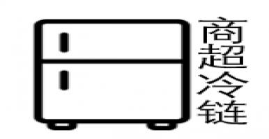 """商超冷柜冰箱温度监控""""神器"""""""